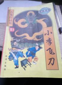 小李飞刀 全一册 9787806070680