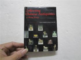 Collecting Chinese Antiquities in Hong Kong (64开 硬精装)