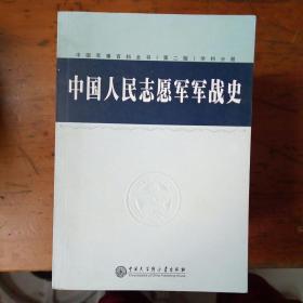 中国军事百科全书(第二版)学科分册:中国人民志愿军军战史