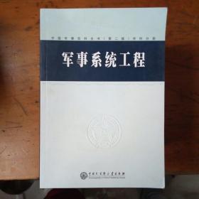中国军事百科全书(第二版)学科分册;军事系统工程