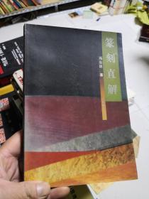 篆刻直解 1版1印 1050册      新GG4