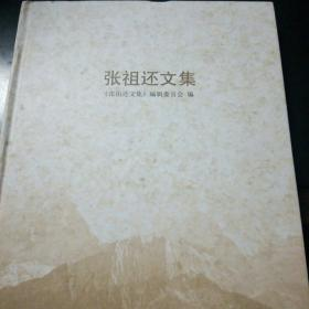 张祖还文集