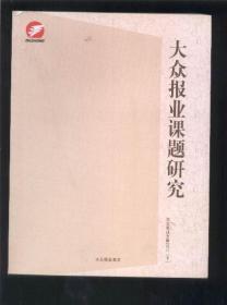 大众报业课题研究  (2012 下)