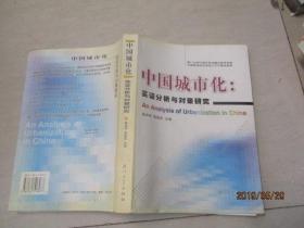 中国城市化:实证分析与对策研究   31号柜
