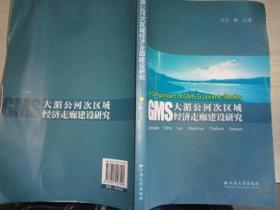 大湄公河次区域经济走廊建设研究