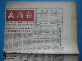 《文摘报》光明日报社主办,1993年10月24日,由八开八版改为四开八版的试刊。