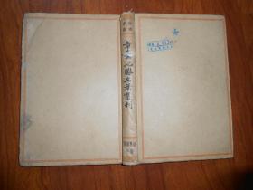 仿古字版《章臺紀勝名著叢刊》全一冊、民國25年初版精裝本