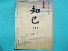 话剧节目单:知己(北京人艺:冯远征.2011)