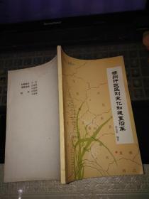 扬州行政区划和建置沿革1940-1990.