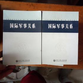 中国军事百科全书(第二版)学科分册:国际军事关系(第2.3册)  2本