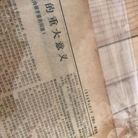 资料:《人民日报》2019年08月18日(第5-6版 )紫阳重要文章