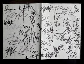 1993年中国国家队全体签名及施拉普纳等个人签名 郝海东 高洪波 范志毅等
