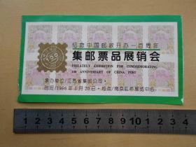 1996年【纪念中国邮政开办一百周年,集邮票品展销会,门票】南京
