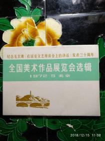 纪念毛主席在延安文艺座谈会上的讲话发表三十周年 全国美术作品展览会选辑
