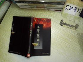中国装饰艺术丛书・中国云纹装饰  ,