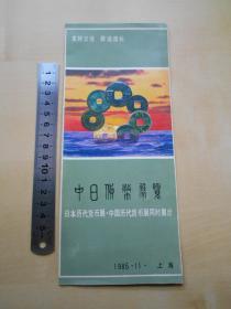 1985年【中日货币展览,宣传册】上海