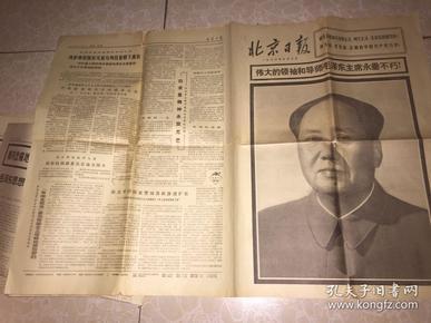 毛主席逝世时期的报纸一批