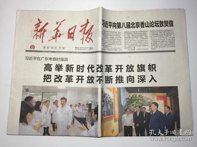 新华日报 2018年 10月26日 星期五 邮发代号:27-1