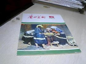 广西美术 1984第6期