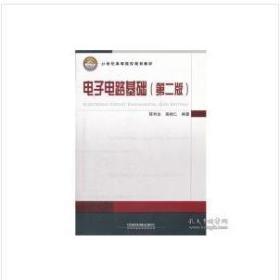 电子电路基础 第二版 陈利永 连桂仁 中国铁道9787113116224第2版 第二版