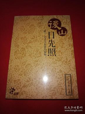 台湾电视剧连续剧后山日先照dvd光盘碟片张美瑶江祖平主演10碟