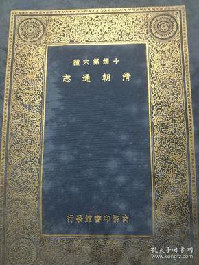 清朝通志(十通第六种)
