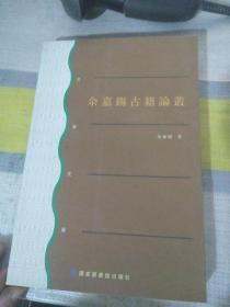 余嘉锡古籍论丛