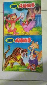 动物成语故事(两册)