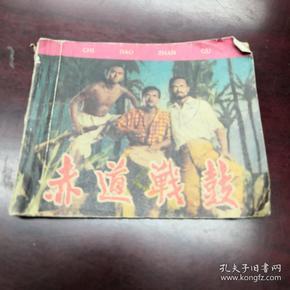 连环画《赤道战鼔》1965年11月1版1印