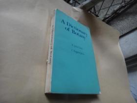 A Dictionary of Botany 植物学辞典
