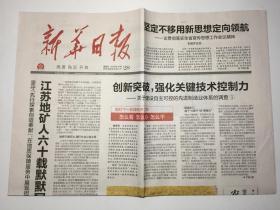 新华日报 2018年 10月28日 星期日 邮发代号:27-1