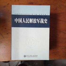 中国军事百科全书 第二版 学科分册 中国人民解放军战史(第2册)