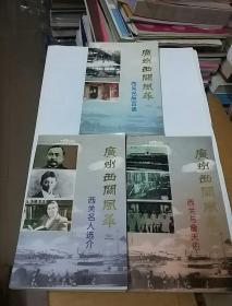广州西关风华:西关名胜古迹、西关名人选介、西关与詹天佑