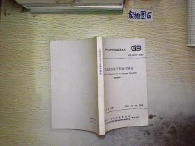 中华人民共和国国家标准(GB 50038-2005):人民防空地下室设计规范