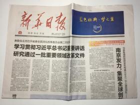 新华日报 2018年 10月29日 星期一 邮发代号:27-1