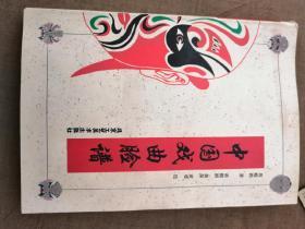 中国戏曲脸谱