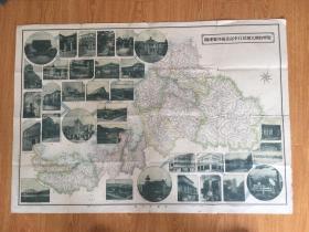 1933年日本【新福井日报社】发行《陆军特别大演习(天皇)行幸纪念福井县地图》一大张