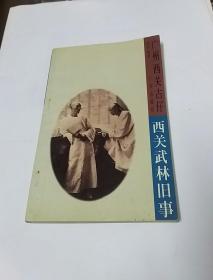 广州西关古仔:西关武林旧事