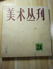美术丛刊   24