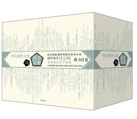 中信国学大典 哲学宗教(礼盒套装共12册)