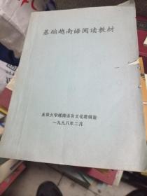 基础越南语阅读教材  油印本