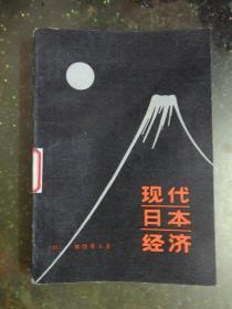 现代日本经济  【日】都留重人