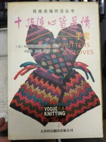 风格派编织法丛书《十指连心皆是情——手套》