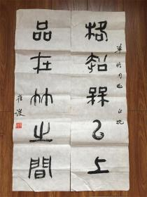 苏州已故著名诗人书画家崔护书法对联(永保真迹)