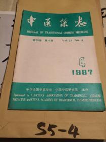 中医杂志1987.4.,,