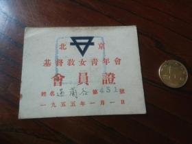 1955年北京基督教女青年会会员证一张(遇兰谷的),品好包快递。