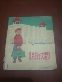 连环画:北京的十大建筑