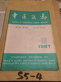 中医杂志1987.10
