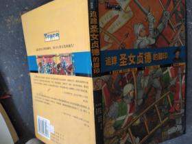 追踪圣女贞德的脚印——冒险家与发现者丛书