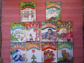 读书真有趣   10本合售 、不重复  (汉语拼音读物、32开彩图)干净品佳